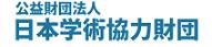 日本学術協力財団